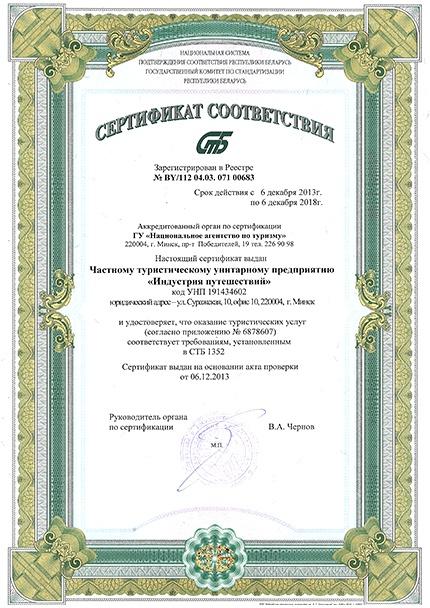 Копия сертификата соответствия туристических услуг ЧТУП Индустрия путешествий