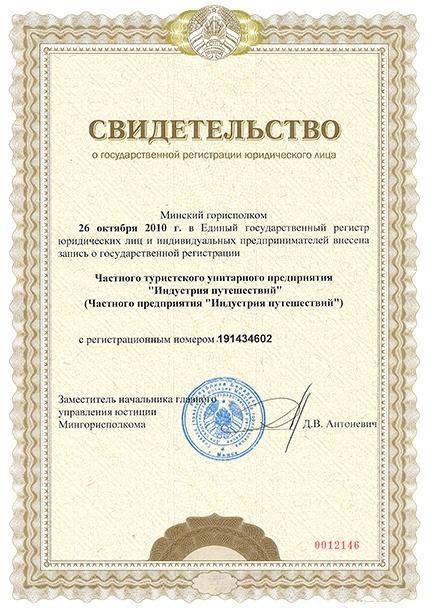 Копия свидетельства о государственной регистрации ЧТУП Индустрия путешествий